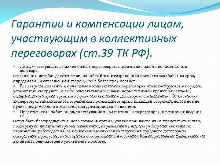 Гарантии и компенсации лицам, участвующим в коллективных переговорах (ст. 39 ТК РФ). Лица, участвующие