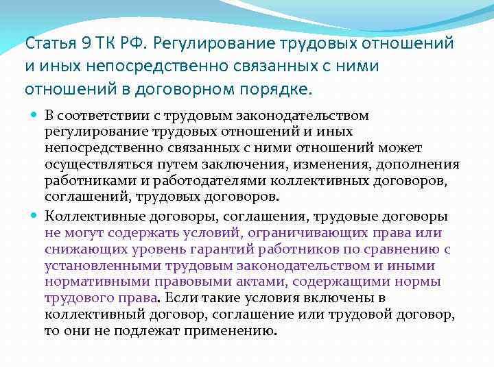 Статья 9 ТК РФ. Регулирование трудовых отношений и иных непосредственно связанных с ними отношений