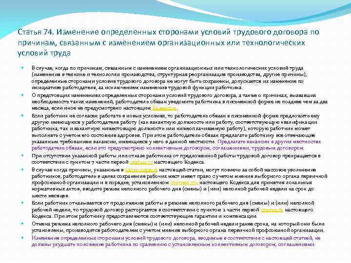 Статья 74. Изменение определенных сторонами условий трудового договора по причинам, связанным с изменением организационных