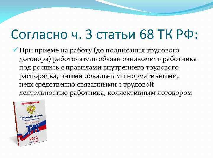 Согласно ч. 3 статьи 68 ТК РФ: ü При приеме на работу (до подписания