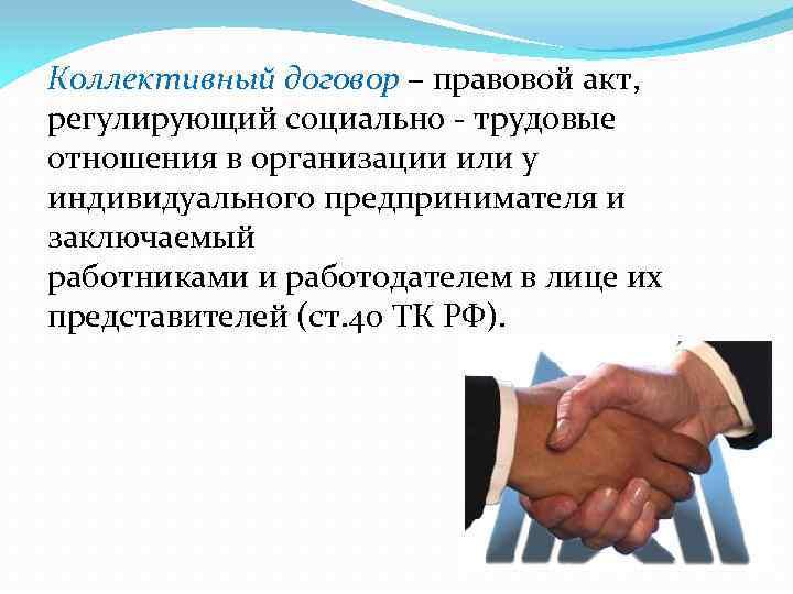 Коллективный договор – правовой акт, регулирующий социально - трудовые отношения в организации или у