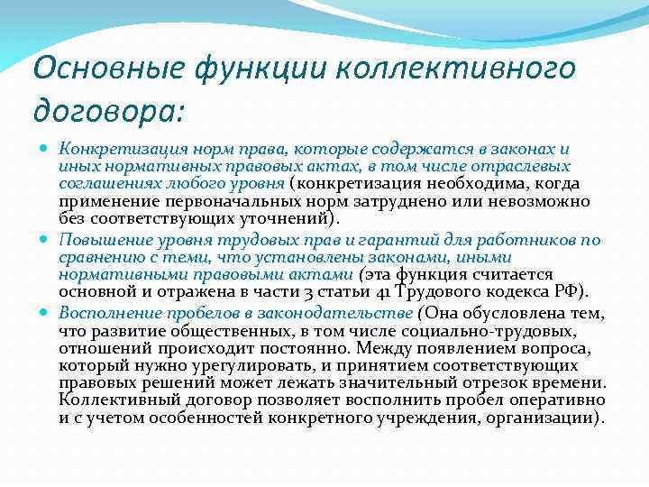 Основные функции коллективного договора: Конкретизация норм права, которые содержатся в законах и иных нормативных