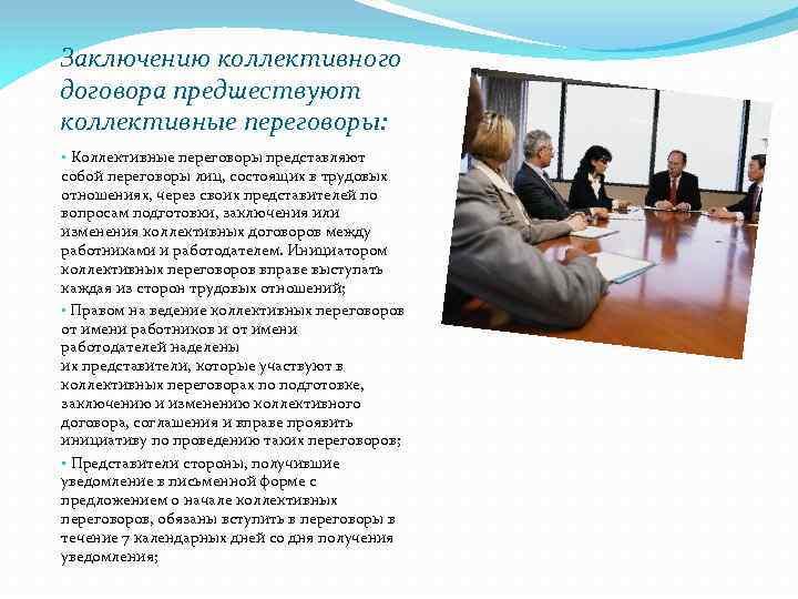 Заключению коллективного договора предшествуют коллективные переговоры: • Коллективные переговоры представляют собой переговоры лиц, состоящих