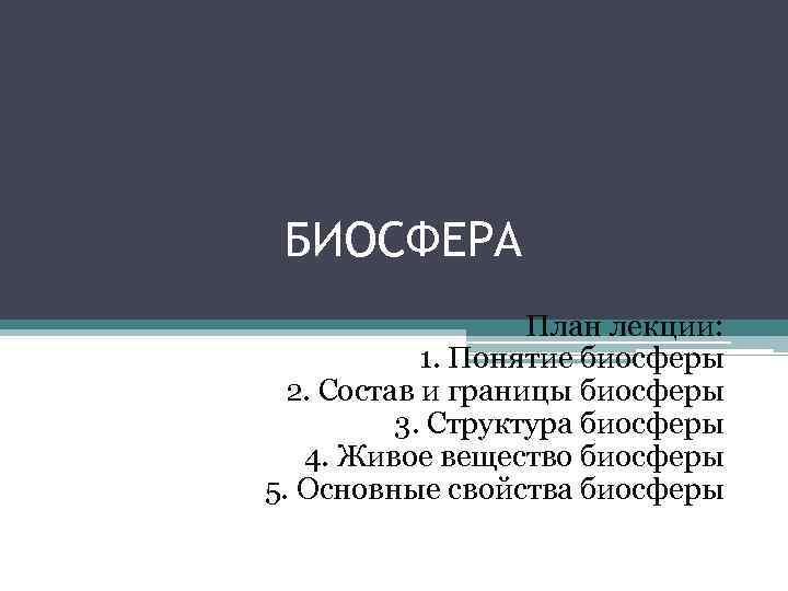 БИОСФЕРА План лекции: 1. Понятие биосферы 2. Состав и границы биосферы 3. Структура биосферы