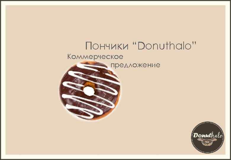 """Пончики """"Donuthalo"""" Коммерческое предложение"""
