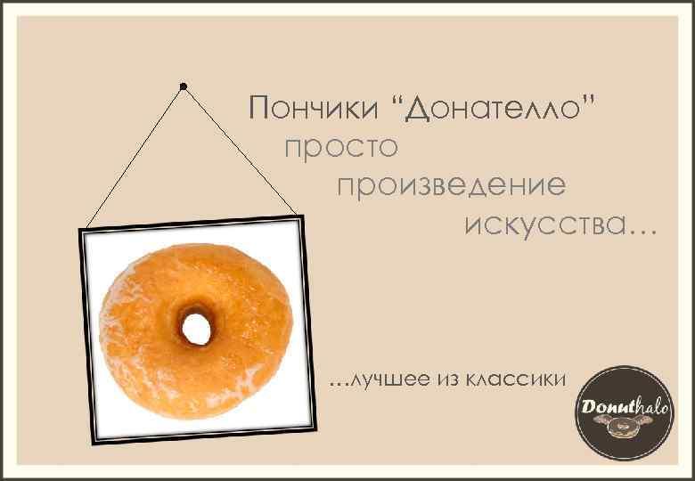 """Пончики """"Донателло"""" просто произведение искусства… …лучшее из классики"""