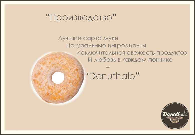 """""""Производство"""" Лучшие сорта муки Натуральные ингредиенты Исключительная свежесть продуктов И любовь в каждом пончике"""