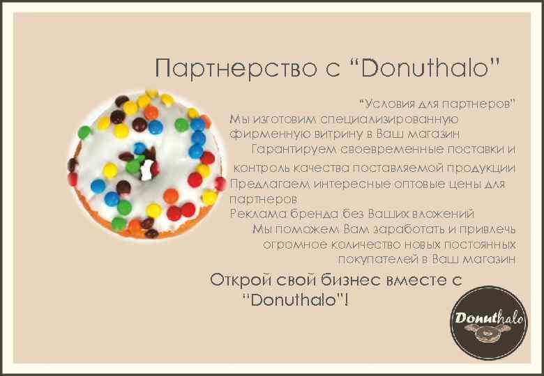 """Партнерство с """"Donuthalo"""" """"Условия для партнеров"""" Мы изготовим специализированную фирменную витрину в Ваш магазин"""