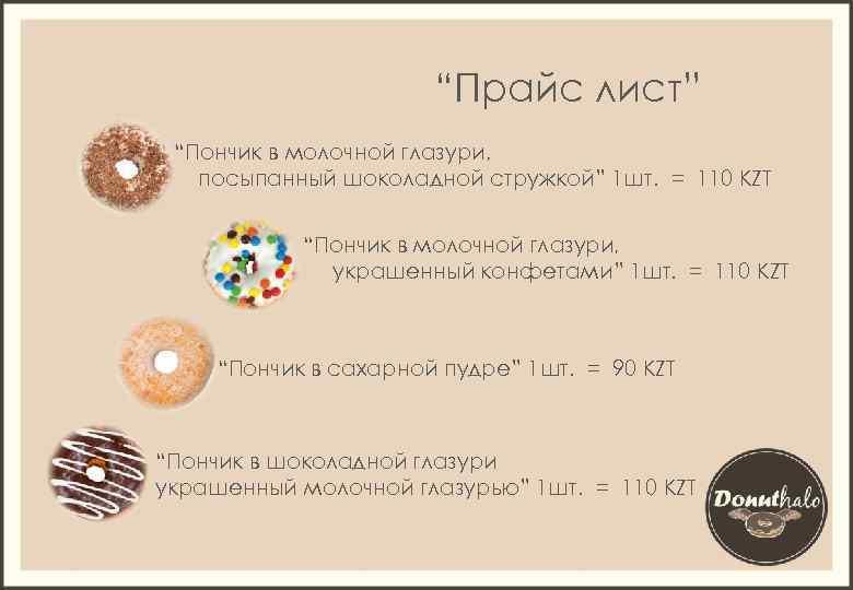 """""""Прайс лист"""" """"Пончик в молочной глазури, посыпанный шоколадной стружкой"""" 1 шт. = 110 KZT"""