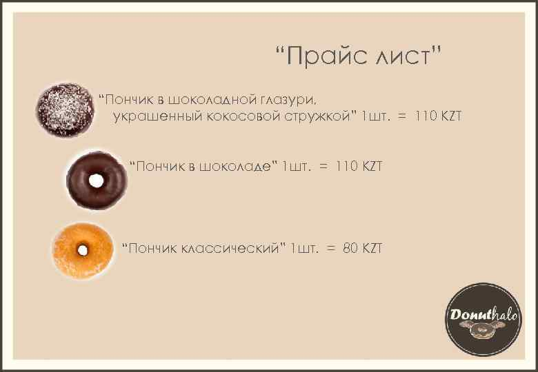 """""""Прайс лист"""" """"Пончик в шоколадной глазури, украшенный кокосовой стружкой"""" 1 шт. = 110 KZT"""