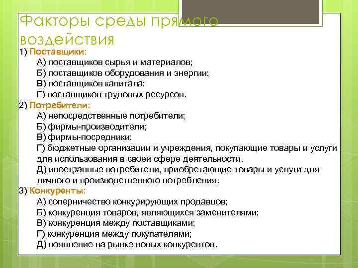 Факторы среды прямого воздействия 1) Поставщики: А) поставщиков сырья и материалов; Б) поставщиков оборудования