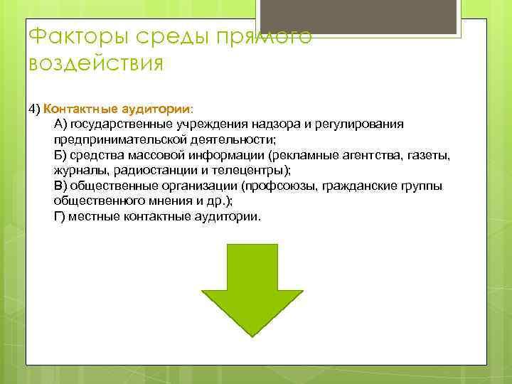Факторы среды прямого воздействия 4) Контактные аудитории: А) государственные учреждения надзора и регулирования предпринимательской