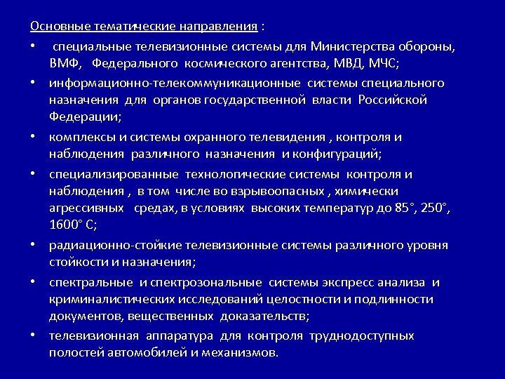 Основные тематические направления : • специальные телевизионные системы для Министерства обороны, ВМФ, Федерального космического