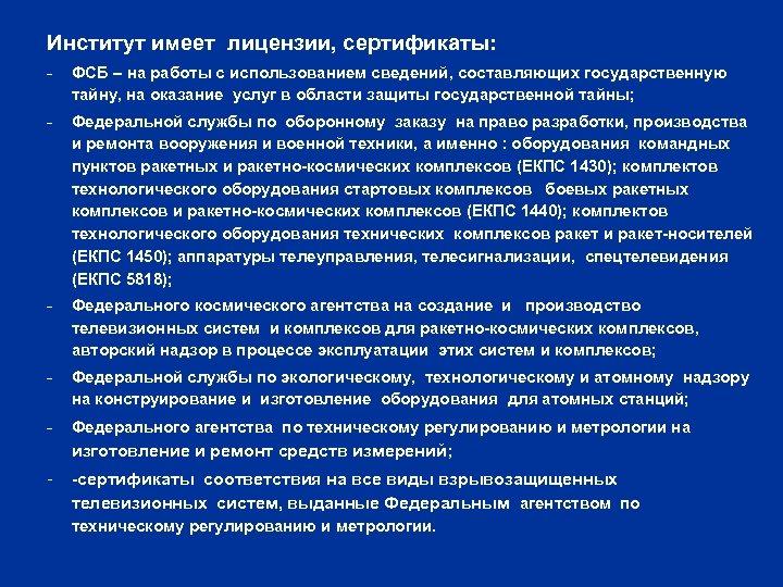 Институт имеет лицензии, сертификаты: - ФСБ – на работы с использованием сведений, составляющих государственную