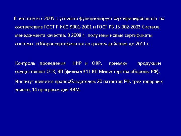 В институте с 2005 г. успешно функционирует сертифицированная на соответствие ГОСТ Р ИСО 9001