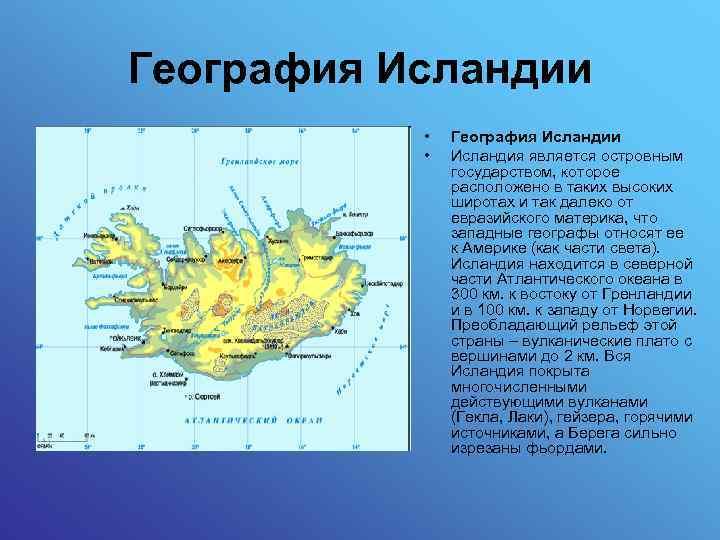 География Исландии • • География Исландии Исландия является островным государством, которое расположено в таких