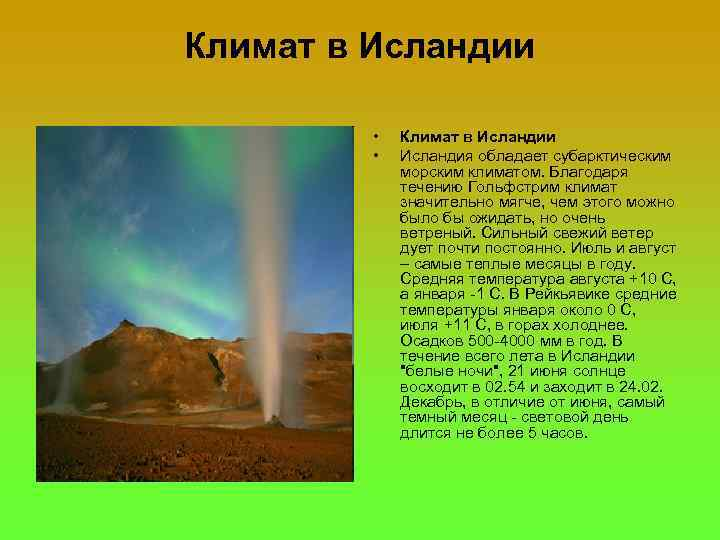 Климат в Исландии • • Климат в Исландии Исландия обладает субарктическим морским климатом. Благодаря