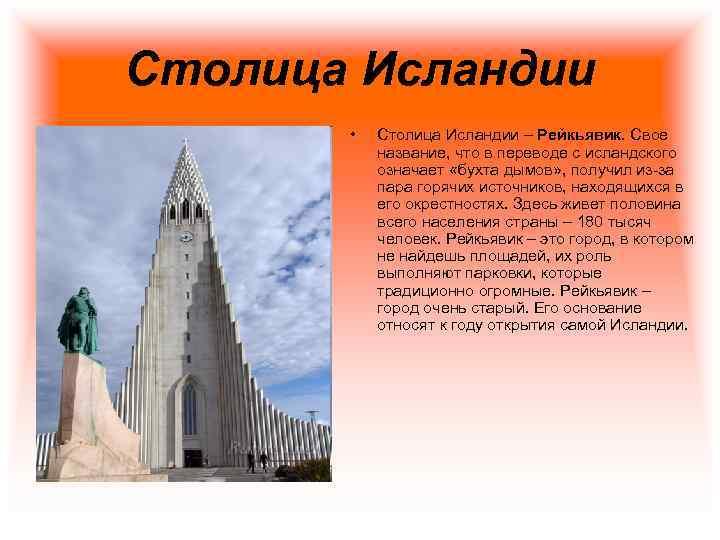 Столица Исландии • Столица Исландии – Рейкьявик. Свое название, что в переводе с исландского