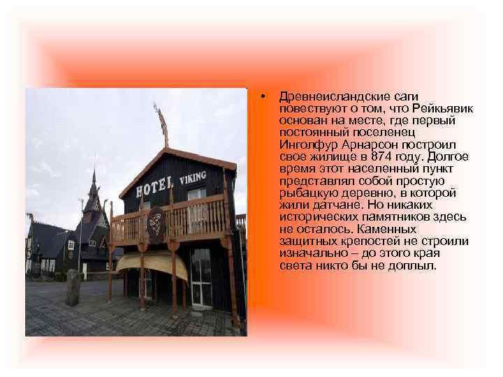 • Древнеисландские саги повествуют о том, что Рейкьявик основан на месте, где первый