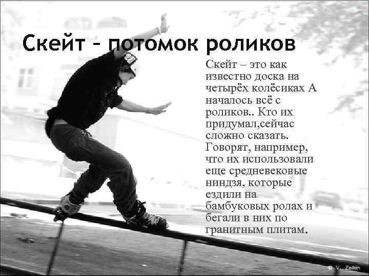 Скейт – потомок роликов Скейт – это как известно доска на четырёх колёсиках А
