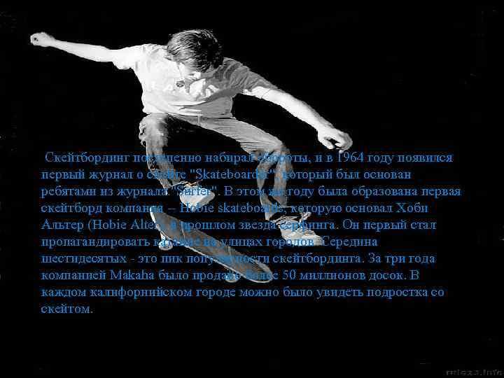 Скейтбординг постепенно набирал обороты, и в 1964 году появился первый журнал о скейте
