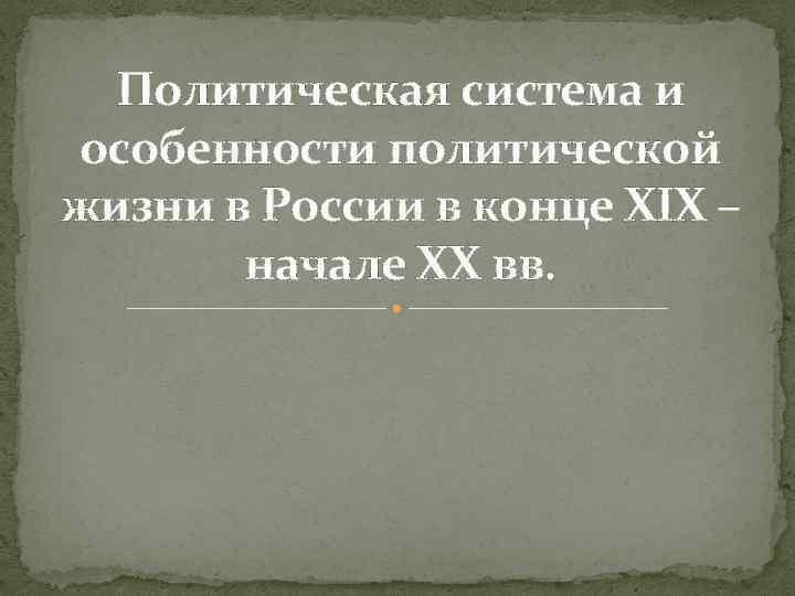 Политическая система и особенности политической жизни в России в конце XIX – начале XX