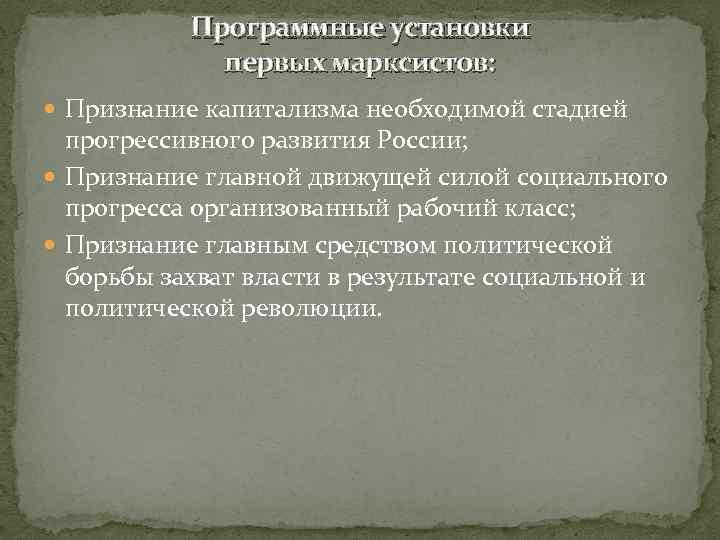 Программные установки первых марксистов: Признание капитализма необходимой стадией прогрессивного развития России; Признание главной движущей