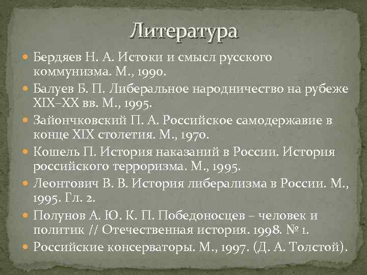 Литература Бердяев Н. А. Истоки и смысл русского коммунизма. М. , 1990. Балуев Б.