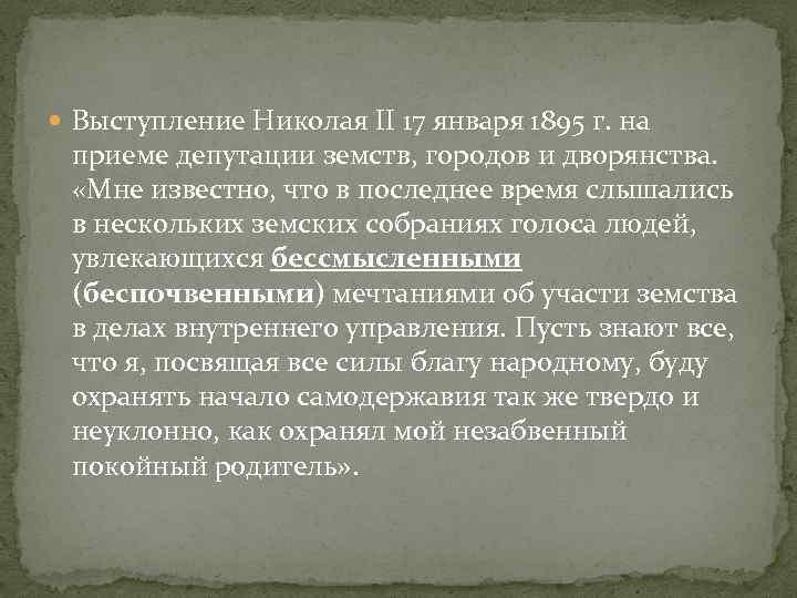 Выступление Николая II 17 января 1895 г. на приеме депутации земств, городов и