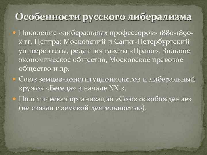 Особенности русского либерализма Поколение «либеральных профессоров» 1880 -1890 - х гг. Центра: Московский и