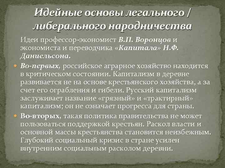 Идейные основы легального / либерального народничества Идеи профессор-экономист В. П. Воронцов и экономиста и