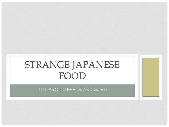 STRANGE JAPANESE FOOD DID PROKOFEV MAKSIM 8 D