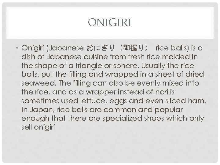 ONIGIRI • Onigiri (Japanese おにぎり(御握り) rice balls) is a dish of Japanese cuisine from