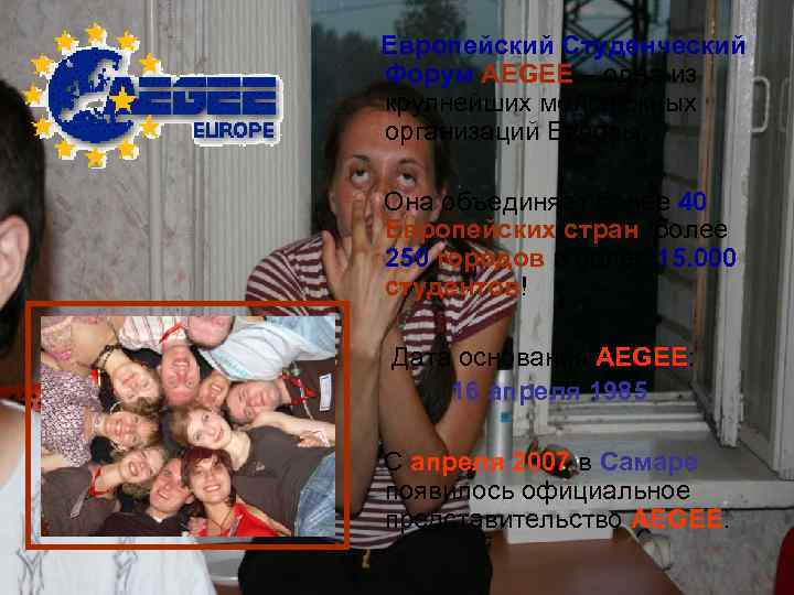 Европейский Студенческий Форум AEGEE – одна из крупнейших молодёжных организаций Европы. Она объединяет более