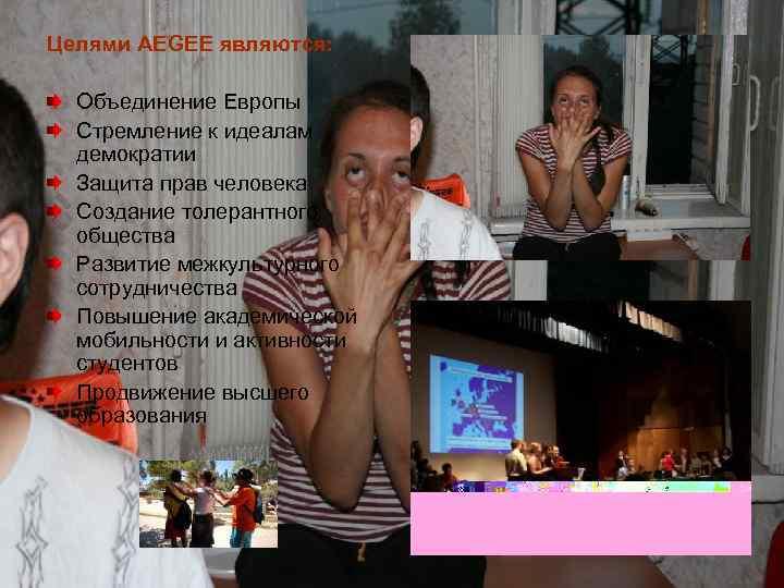 Целями AEGEE являются: Объединение Европы Стремление к идеалам демократии Защита прав человека Создание толерантного