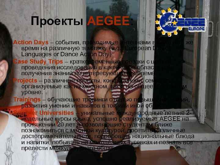 Проекты AEGEE: Action Days – события, проводимые антеннами в одно и то же время