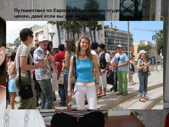 Путешествия по Европе по настоящим студенческим ценам, даже если вы уже не студент :