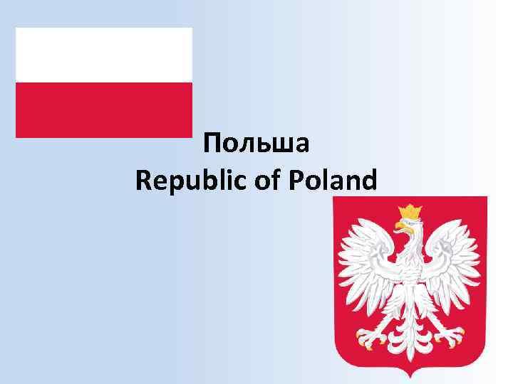Польша Republic of Poland