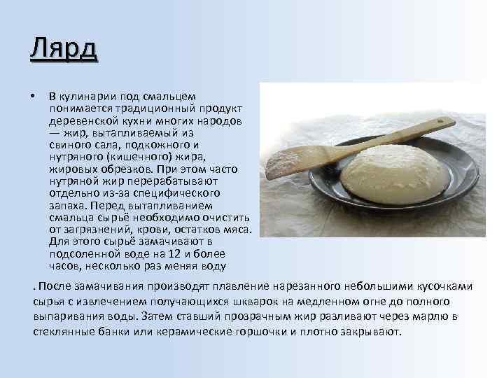 Лярд • В кулинарии под смальцем понимается традиционный продукт деревенской кухни многих народов —