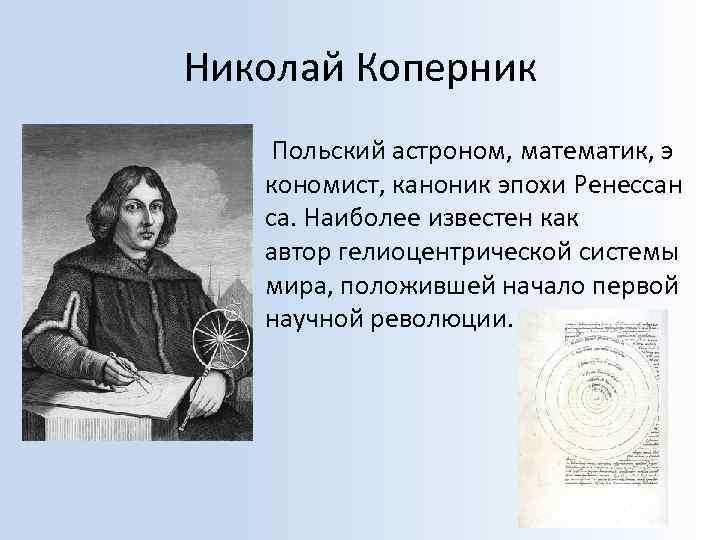 Николай Коперник • Польский астроном, математик, э кономист, каноник эпохи Ренессан са. Наиболее известен