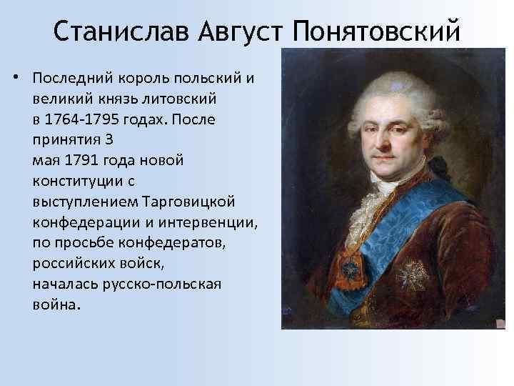 Станислав Август Понятовский • Последний король польский и великий князь литовский в 1764 -1795