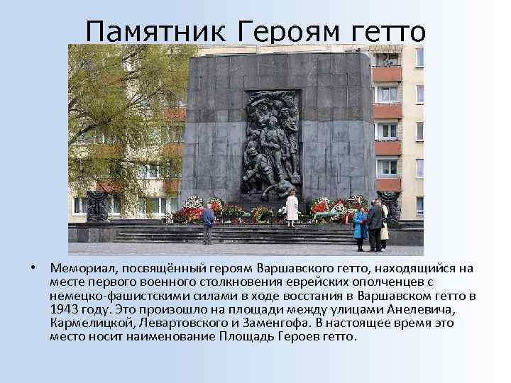 Памятник Героям гетто • Мемориал, посвящённый героям Варшавского гетто, находящийся на месте первого военного