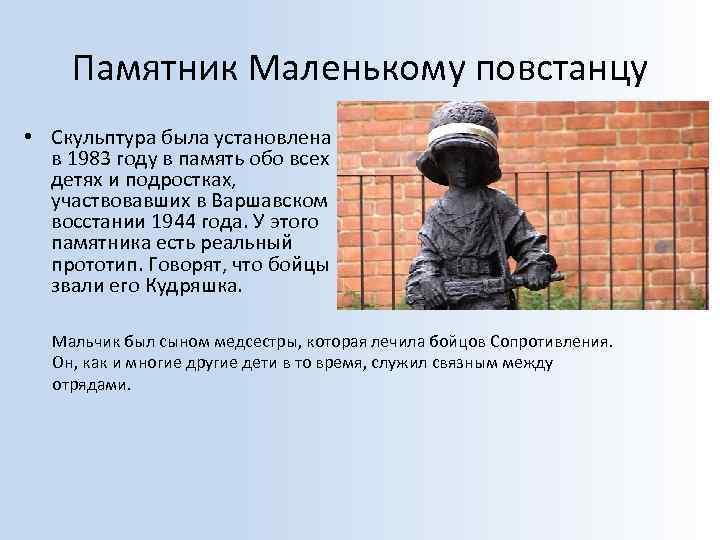 Памятник Маленькому повстанцу • Скульптура была установлена в 1983 году в память обо всех