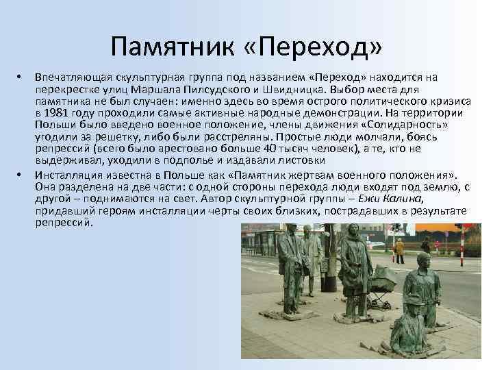 Памятник «Переход» • • Впечатляющая скульптурная группа под названием «Переход» находится на перекрестке улиц