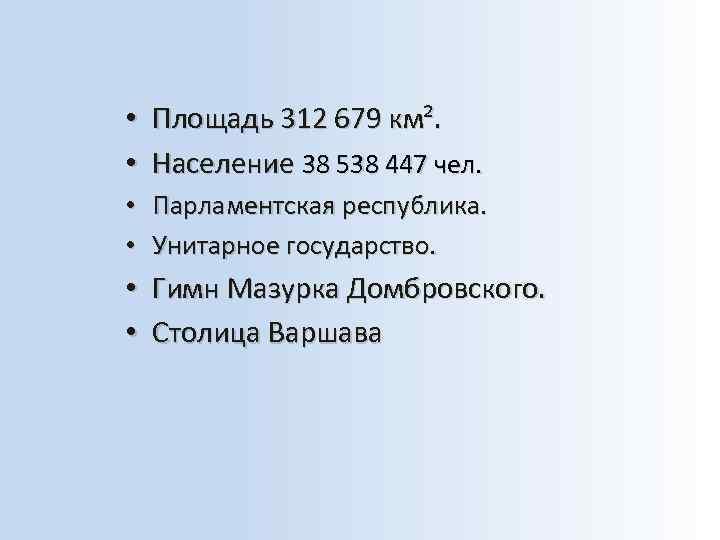 • Площадь 312 679 км². • Население 38 538 447 чел. 447 •