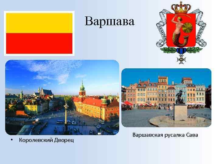 Варшава • Королевский Дворец Варшавская русалка Сава