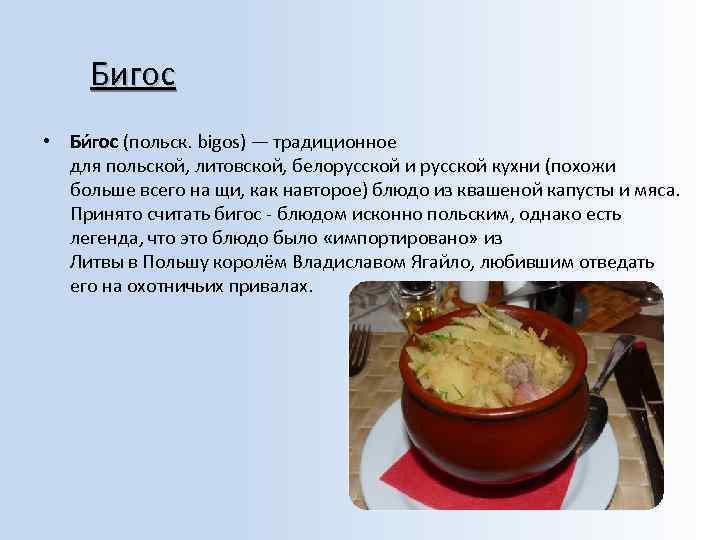 Бигос • Би гос (польск. bigos) — традиционное для польской, литовской, белорусской и русской