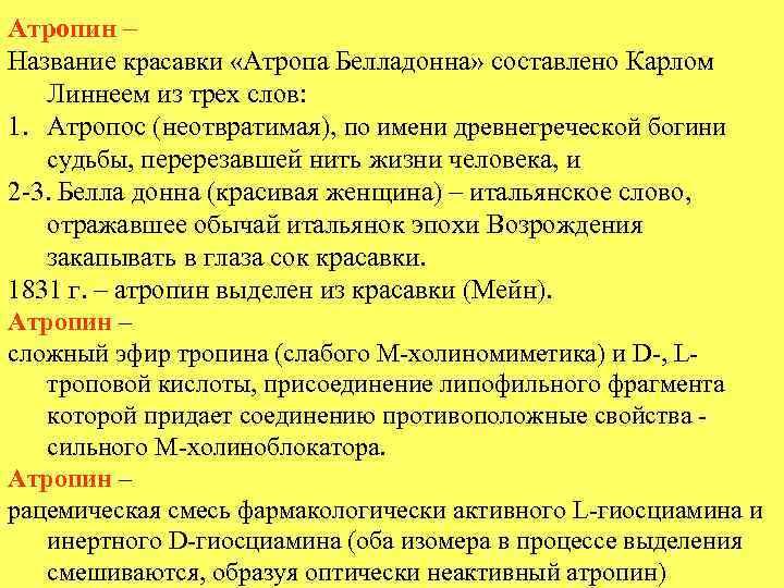 Атропин – Название красавки «Атропа Белладонна» составлено Карлом Линнеем из трех слов: 1. Атропос