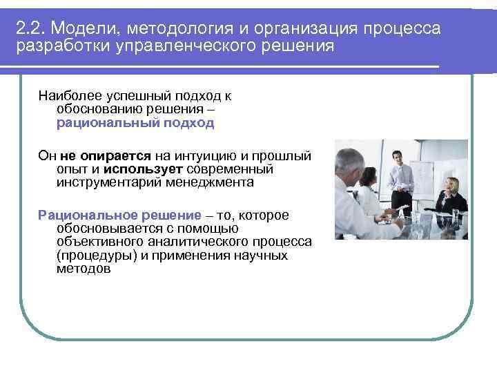 2. 2. Модели, методология и организация процесса разработки управленческого решения Наиболее успешный подход к