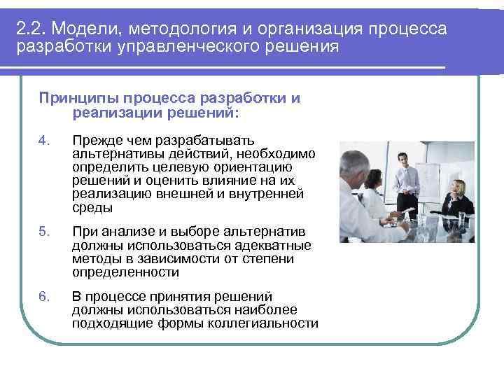 2. 2. Модели, методология и организация процесса разработки управленческого решения Принципы процесса разработки и